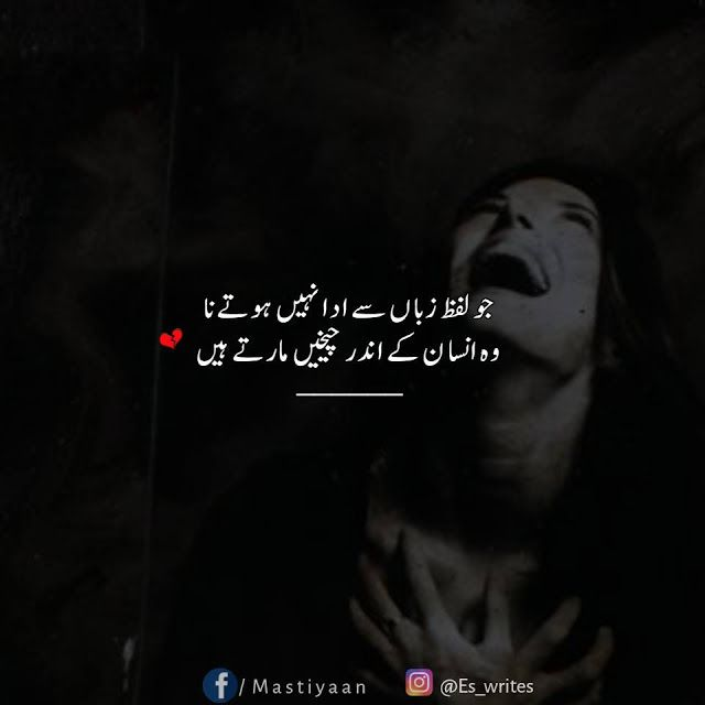 Sms Sad Quotes: 17 Best Ideas About Urdu Poetry On Pinterest