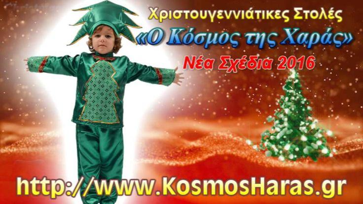 Χριστουγεννιάτικες Στολές 2016