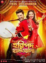 Haripada Bandwala 2016 Full Movie Haripada Bandwala Movie Description: Starting by: Ankush Hazra, Nusrat Jahan, Kharaj Mukherjee, Laboni Sarkar, Swastika, Biswajit Chakraborty, Supriyo Dutta, Rajat…