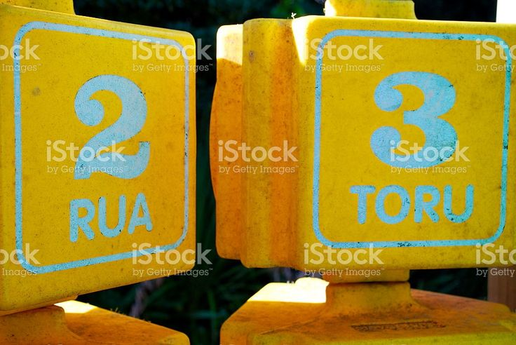 Counting Blocks in Numbers and Te Reo on Kids Park royalty-free stock photo