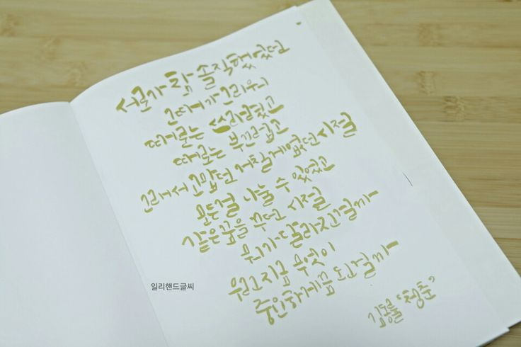 Calligraphy 김동률 청춘