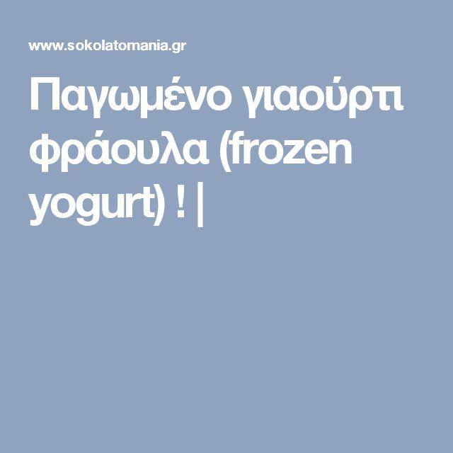 Παγωμένο γιαούρτι φράουλα (frozen yogurt)  ! |