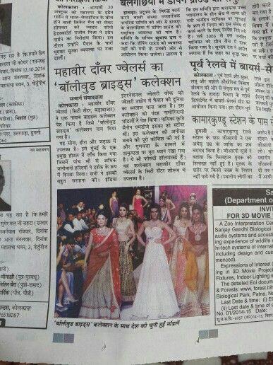 Newspaper paper editorial of Bollywood brides collection of Mahabir Danwar Jewellers kolkata.
