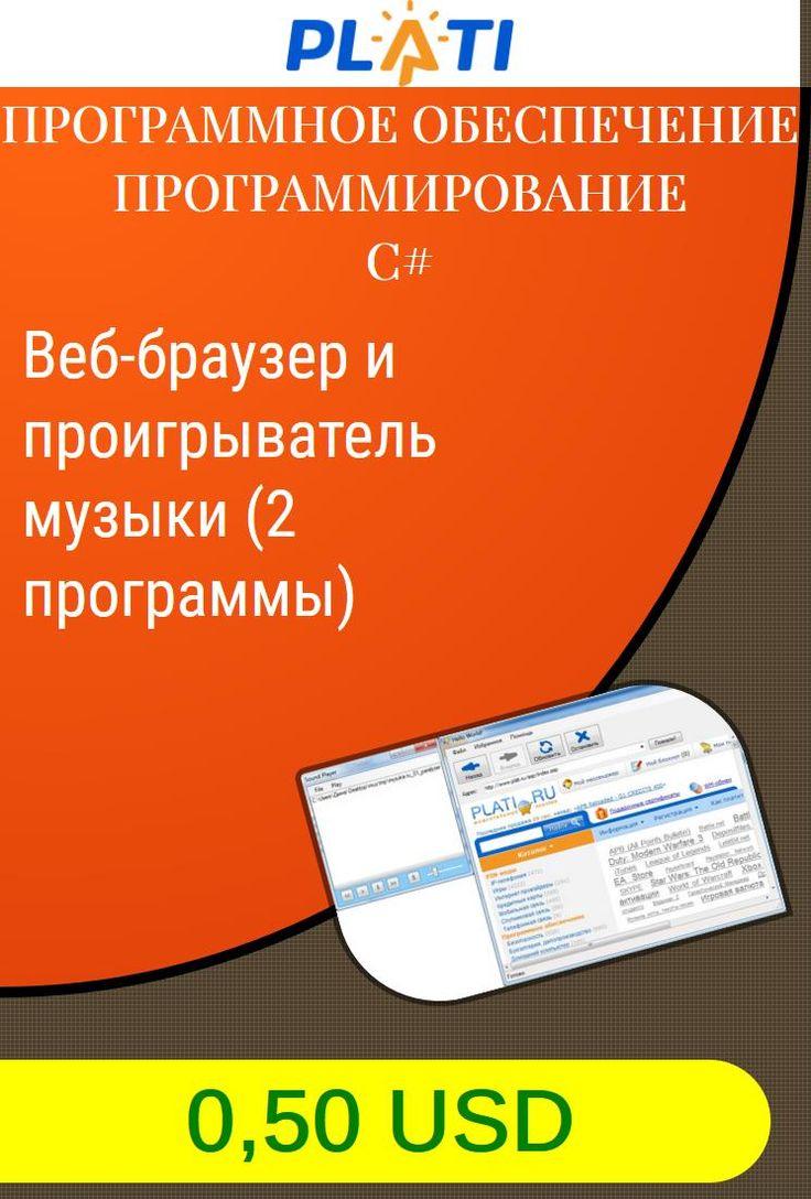 Веб-браузер и проигрыватель музыки (2 программы) Программное обеспечение Программирование C#