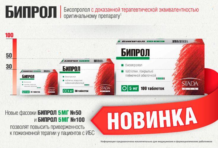 """Дизайн листовки для препарата Бипрол (ОАО """"Нижфарм"""") #Design"""