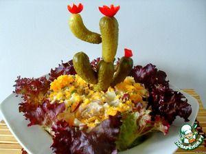"""Салат """"Цветущий кактус""""  Ингредиенты: Свинина (или телятина, вареная) — 250 г Лук репчатый (фиолетовый) — 1 шт Фасоль (красная, консервированная) — 0,5 бан. Корнишоны (маринованные, для салата 6 шт. + 5 шт.: два потолще и поровнее, 3 поменьше, искривлённых, крючкообразных - для украшения) — 11 шт Яйцо куриное (вареные, один желток оставить на украшение ) — 3 шт Зелень (укропа и петрушки, мелкорубленная) — 2 ст. л. Сметана — 1 ст. л. Майонез — 1 ст. л. Горчица (русск"""