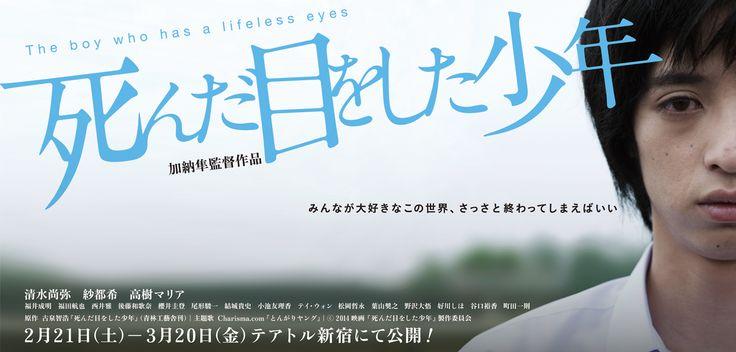 2015年2月21日から公開する映画『死んだ目をした少年』です。お客さんにたくさん観てもらえるよう宣伝がんばります。