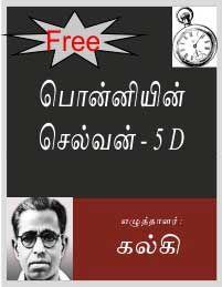 Ponniyin Selvan - 5D - Tamil eBook