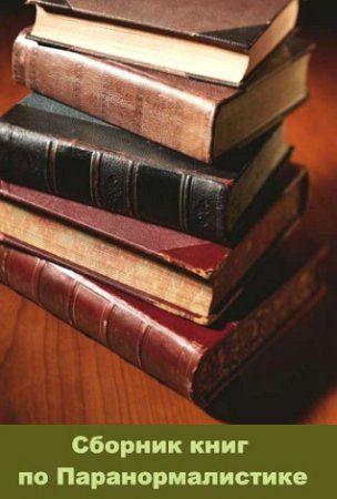 Сборник книг по Паранормалистике (321 книга)
