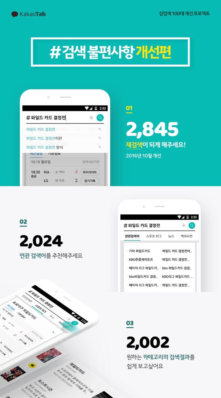 샵(#)검색 100대 개선 프로젝트로 이렇게 달라졌어요 - 이야기 | 카카오 블로그