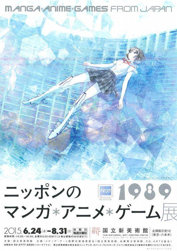 ニッポンのマンガアニメゲーム 国立新美術館