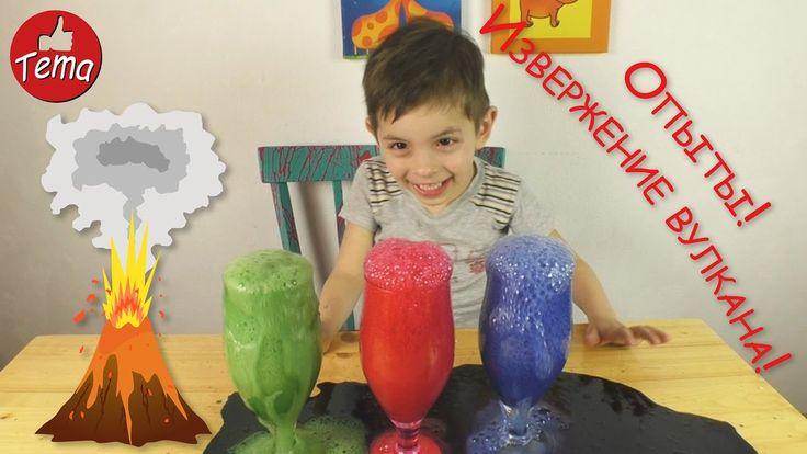Извержение вулкана Детские опыты Вулкан из цветной пены