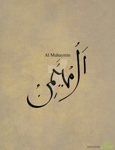 My Allah the protector