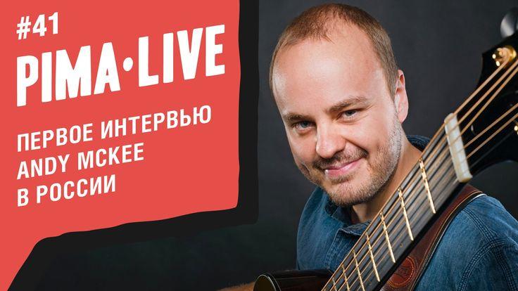 Andy McKee - первое интервью на русском языке
