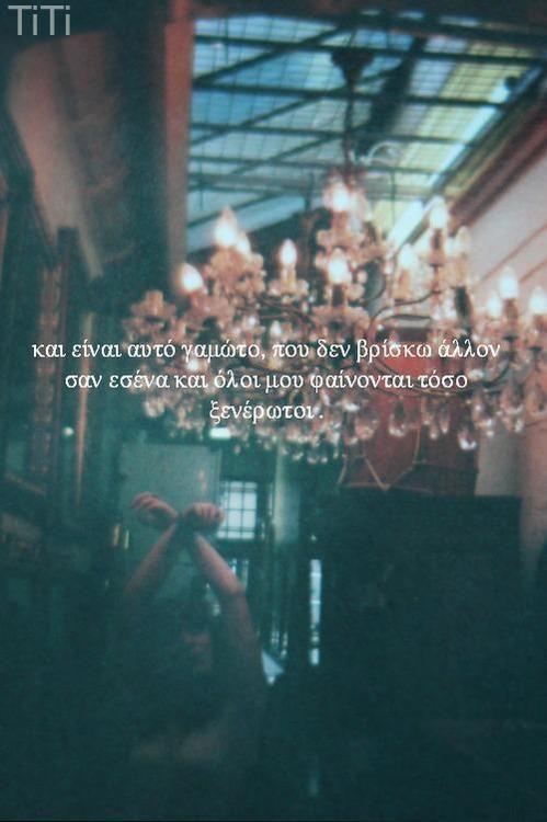 και ειναι αυτο γαμωτο που δεν βρισκω αλλον σαν εσενα και ολοι μου φαινονται ξενερωτοι