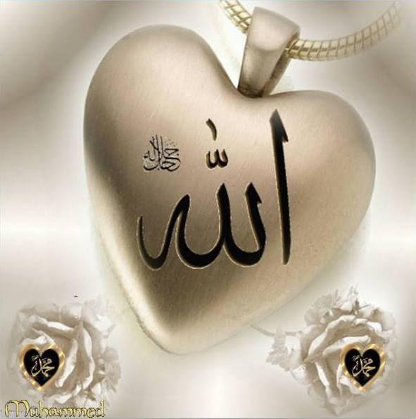 Мусульманские открытки про любовь