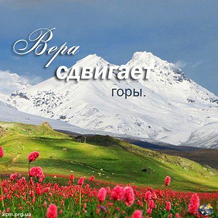 Вера сдвигает горы!