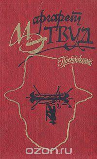 """Книга """"Постижение"""" Маргарет Этвуд - купить книгу ISBN с доставкой по почте в интернет-магазине Ozon.ru"""