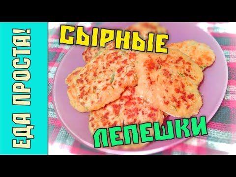 Сырные лепешки ☆ Завтрак за 15 минут ☆ Быстрая и недорогая закуска ☆ Эко...