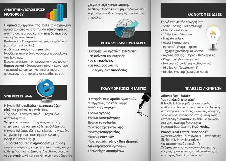 Φυλλάδιο www.houlis.gr/anapt