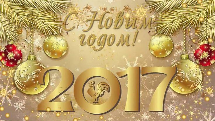 поздравление с новым годом 2017
