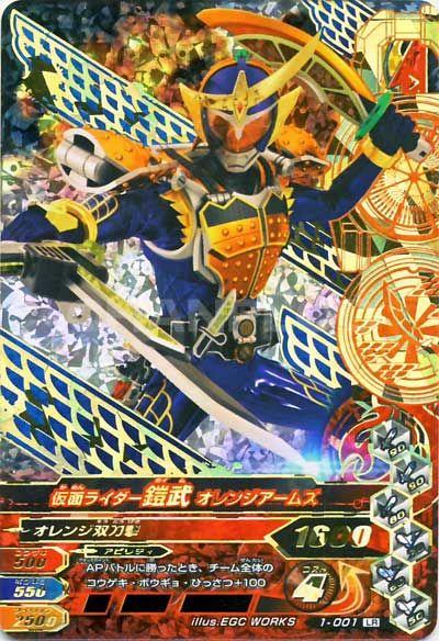 第1弾【レジェンドレア】仮面ライダー鎧武 オレンジアームズ