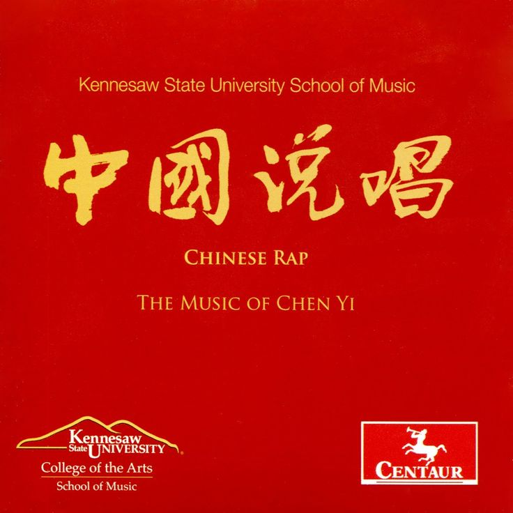 Kennesaw State University School of Music - Chinese Rap: The Music of Chen Yi (CD)