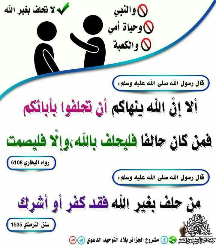 Pin By May On دعوة Hadith Dina Fictional Characters