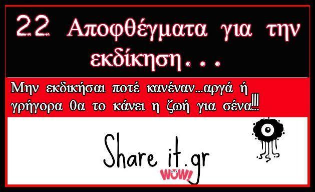 wowshareit.blogspot.com: 22 αποφθέγματα για την εκδίκηση.....