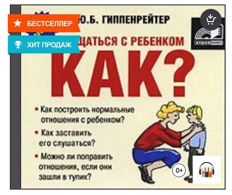 Аудиокнига Общаться с ребенком. Как? Автор:Юлия Гиппенрейтер Купить можно здесь - https://www.litres.ru/173474/?lfrom=217295108