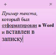 Формат и шрифт изменены в Word