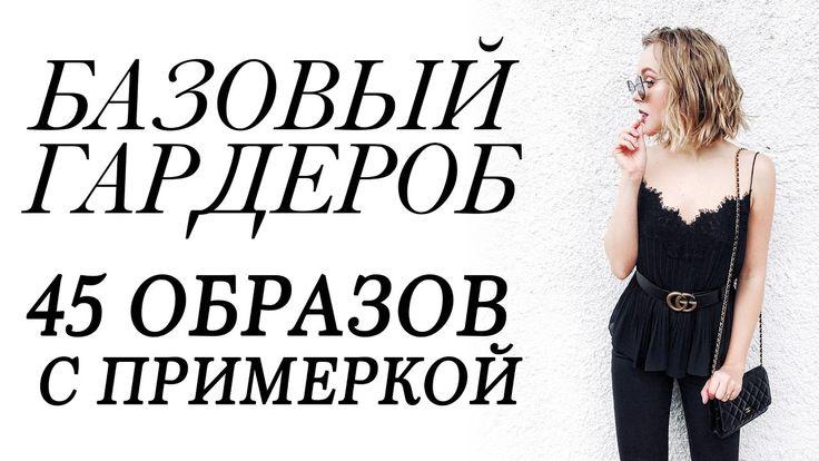 БАЗОВЫЙ ГАРДЕРОБ | 45 ОБРАЗОВ С ПРИМЕРКОЙ | СКЕЛЕТ ГАРДЕРОБА ЧТО НОСИТЬ ...