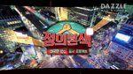 [DAZZLE] MBC Plus1_Jung Ui Bon Sek_Title on Vimeo