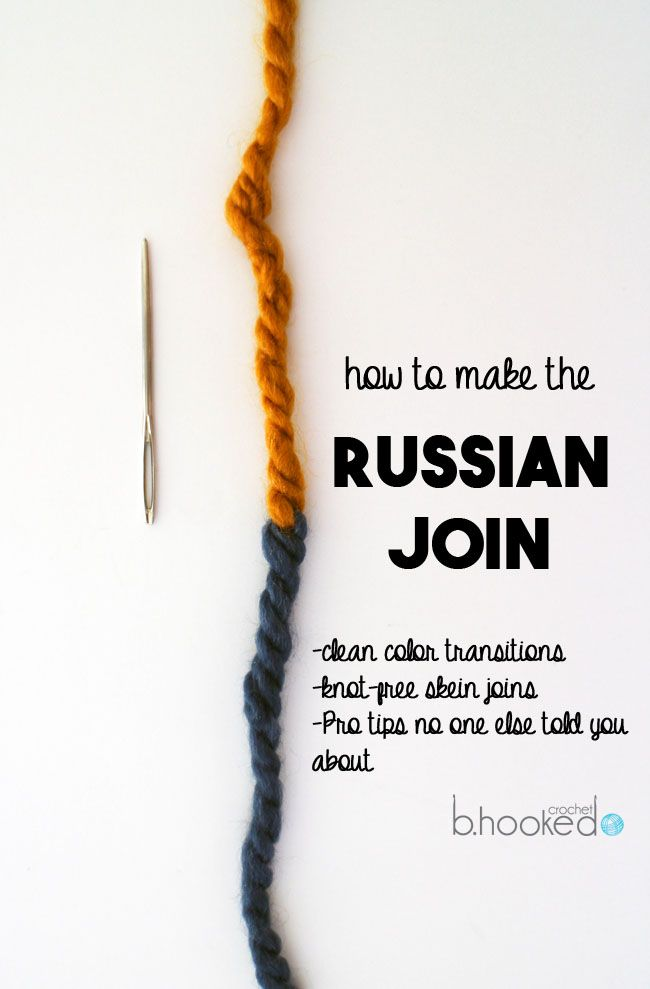 GOOD TIPS for the Russian Join for crochet or knitting. If the join has to withstand a stronger pull and strain, use a Weaver's Knot like https://www.pinterest.com/pin/AYTXQuHtv4SRaWT9tCJDIZrEZRCACf_LJFQkFqtdqBXFJA4lAfDoSNU/