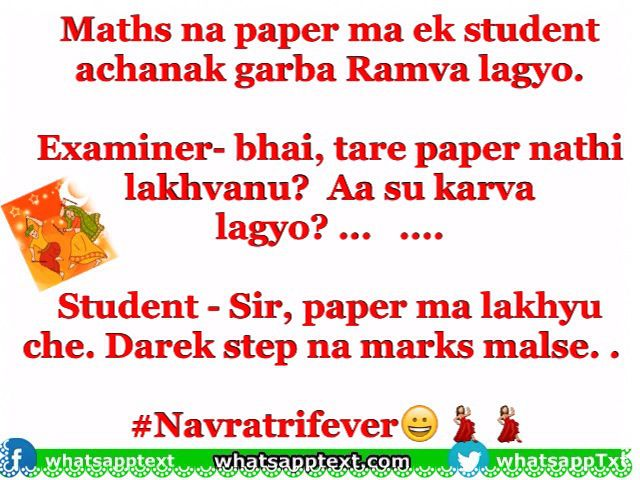 Student bachche Kids in navratri..Navratri Gujarati Jokes