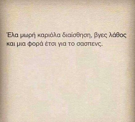 μωρή κ****λα διαίσθηση, βγες μια φορά λάθος #greek #meme