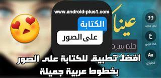 تطبيق المصمم العربي لتصميم والكتابة على الصور بخطوط عربية جميلة للاندرويد Android Plus Super Android Download App Incoming Call Screenshot