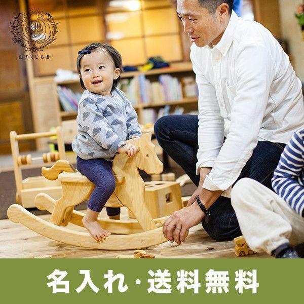 ★出産祝い・知育玩具に木のおもちゃ 赤ちゃん 1歳~ 初節句 贈り物 内祝い 贈答品 木馬 ロッキング のりもの 日本製。木のおもちゃ ハイヨーもくば 木馬 ロッキング 乗り物 バランス 馬 ゆらゆら 手作り 木製 日本製 安全 知育玩具 赤ちゃん 男の子 女の子 誕生日 プレゼント 出産祝い 0歳 1歳 2歳 3歳 ベビー向けおもちゃ ギフト クリスマスプレゼント 送料無料