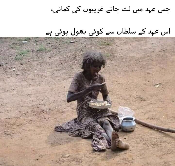 Sharoon Poverty In India Help The Poor Essay About People