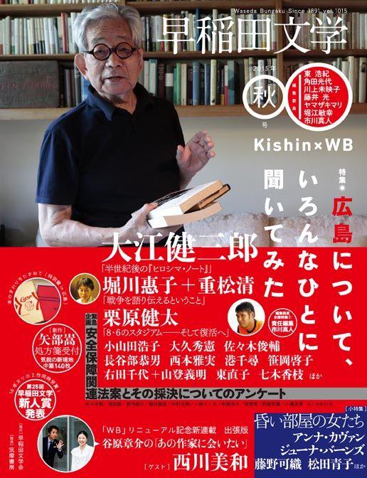 早稲田文学編集室 - WB/早稲田文学