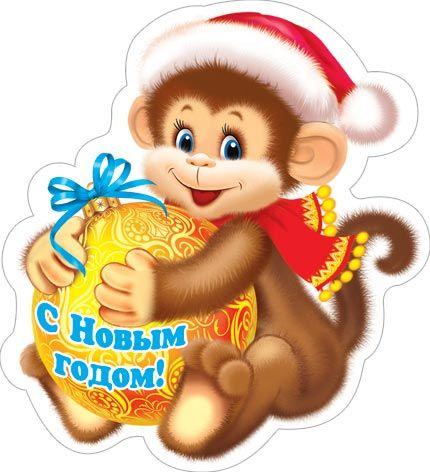 Открытки символ года обезьяна