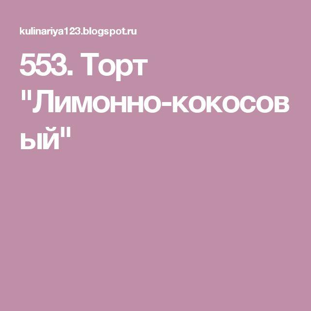 """553. Торт """"Лимонно-кокосовый"""""""