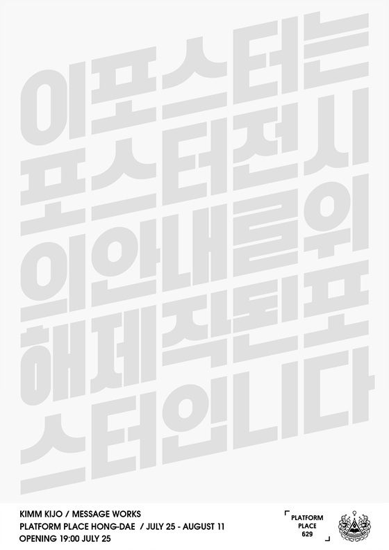 Hangul (Korean alphabet) typography  Kijo Kim 2013 Poster for the exhibition 'Message Work'
