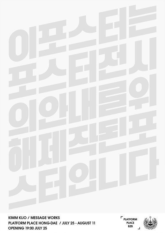 Hangul (Korean alphabet) typography Kijo Kim 2013 Poster for the exhibition 'Message Work'