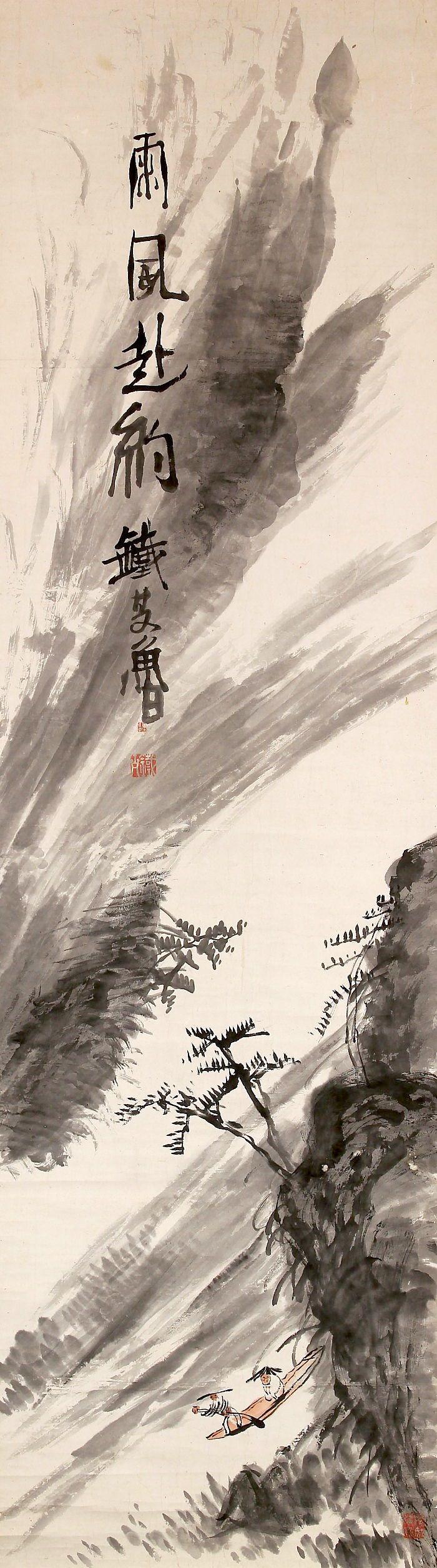 Tomioka Tessai 富岡鉄斎 (1837-1924), Landscape with Rapids.
