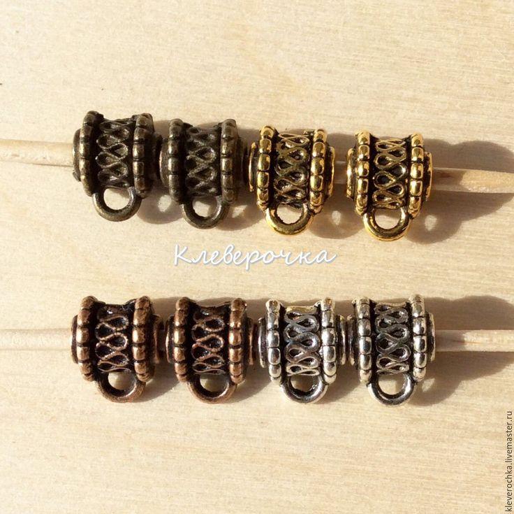 Купить Бейлы 4 цвета держатели для кулонов подвесок для украшений - фурнитура для украшений, фурнитура для бижутерии