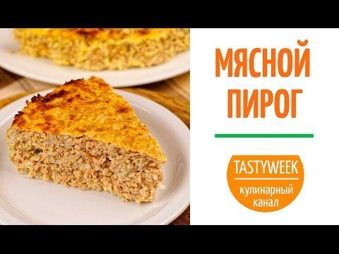 Рецепт мясного пирога. Сметанный соус. Легко приготовить дома - YouTube