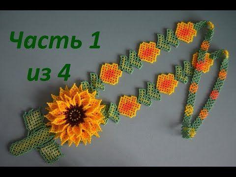 """Уичольский цветок """"Подсолнух"""".  Часть 1  из 4.  Бисероплетение.  Мастер класс - YouTube"""