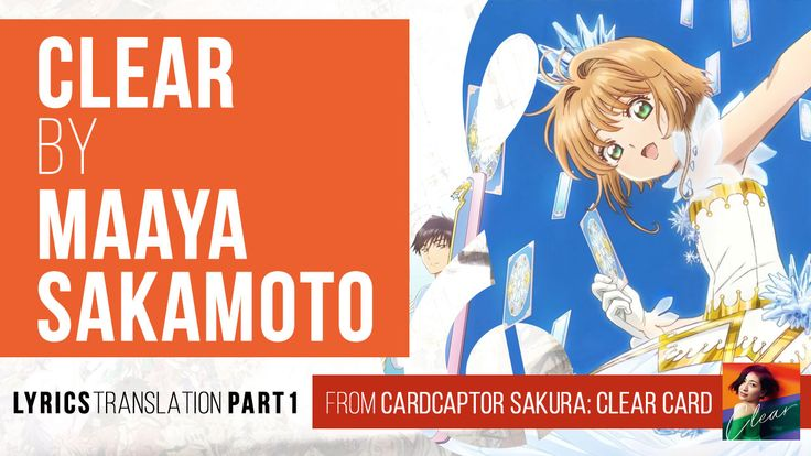 Learn the meanings behind the song clear by maaya