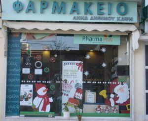 Φαρμακείο Άννα Καψή  Αλικαρνασσού 1 Πειραιάς, 18539 Νομός Αττικής ΠΕΙΡΑΙΑΣ http://www.pharmasave.gr/kapsi